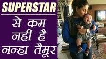 Kareena Kapoor Khan's son Taimur Ali Khan's stylish Look | फैशनबल तैमूर | Boldsky