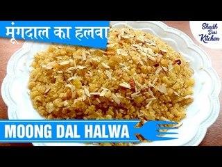Moong Dal Halwa Recipe | मूंगदाल का हलवा | Instant Moong Dal | Shudh Desi Kitchen