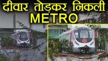 Delhi Metro: Magenta Line metro दीवार तोड़कर निकली, PM Modi को करना था Inauguration। वनइंडिया हिंदी