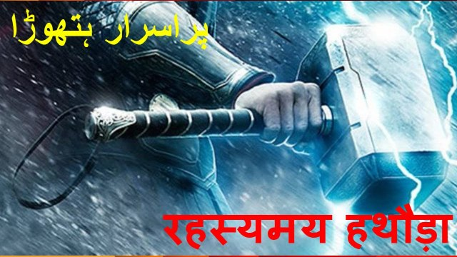 रहस्यमयी हथौड़ा Unsolved mystery Of The time traveling ancient hammer