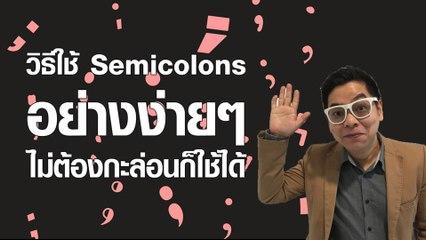 วิธีใช้ Semicolons อย่างง่าย ๆ