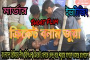 Bengali Short Film 2017 | Criket VS Gambling | Social Awareness Short Film | Prank Star