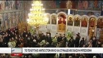 """""""Λύγισε"""" ο Άδωνις Γεωργιάδης στον επικήδειό του για τον Βασίλη Μπεσκένη"""