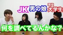 【公開処刑】現役JK・男の娘・男子大学生の検索履歴がやばかったwww--BjssSuiOUQ