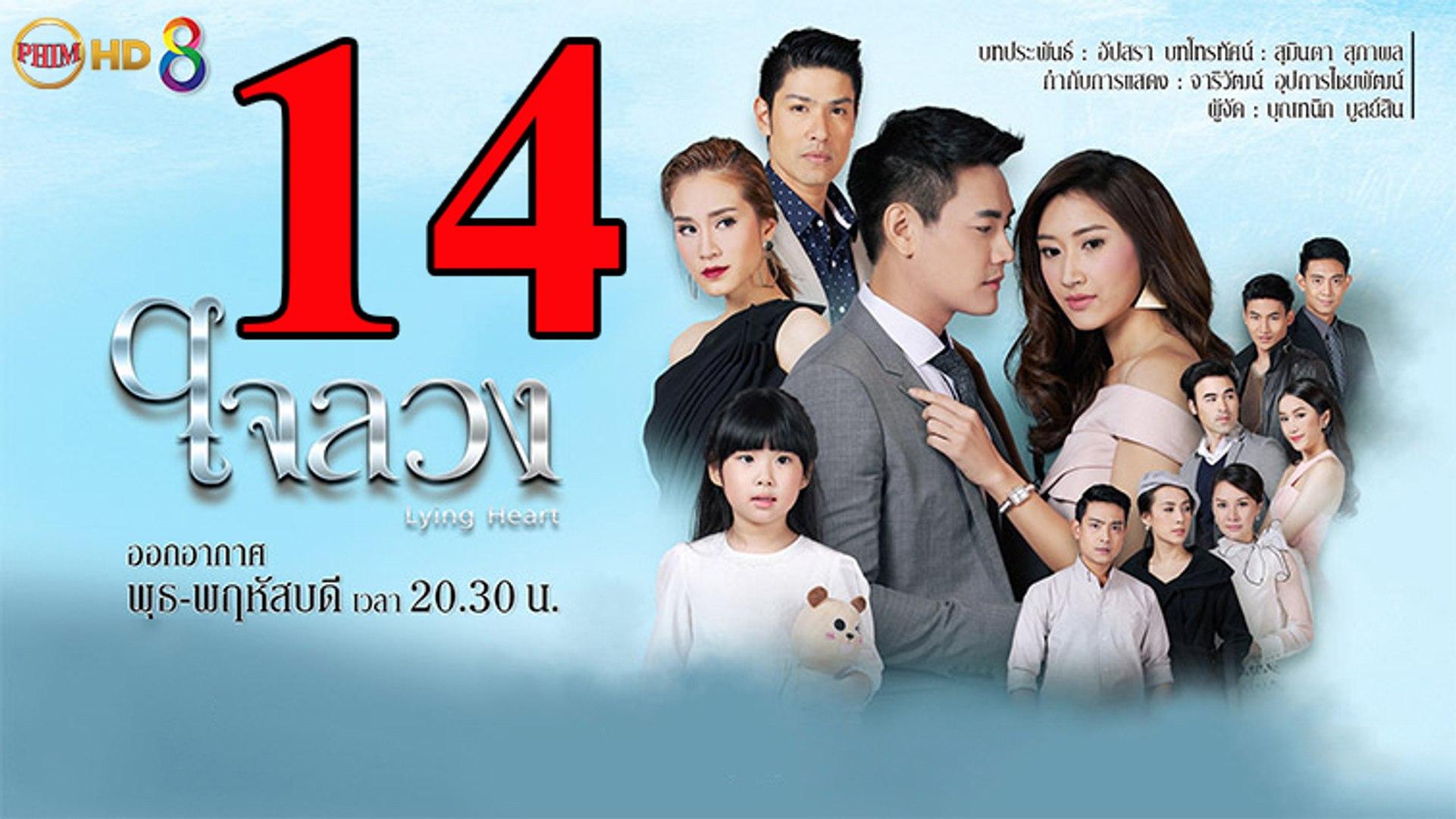 Con Tim Dối Lừa - Tập 14 - ใจลวง ตอนที่ 14 - Lying Heart EP.14 Vietsub HD 2017
