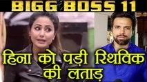Bigg Boss 11: Hina Khan gets SLAMMED by Khatron Ke Khiladi contestant Rithvik Dhanjani | FilmiBeat