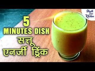 Sattu Protein Shake Recipe | सत्तू एनर्जी ड्रिंक | Energy Drink | Shudh Desi Kitchen
