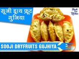 Sooji Dry Fruits Gujhiya Recipe   सूजी ड्राय फ्रूट गुजिया   Rava Karanji   Diwali Special Recipe
