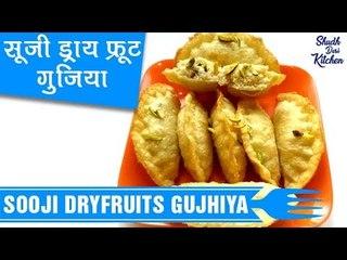 Sooji Dry Fruits Gujhiya Recipe | सूजी ड्राय फ्रूट गुजिया | Rava Karanji | Diwali Special Recipe