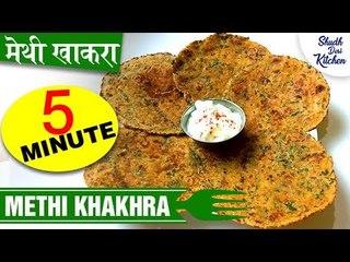 मेथी का खाखरा | Methi Ka Khakhra | Shudh Desi Kitchen