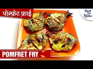 Pomfret Fry Recipe | Fish Fry in Indian Style | Very Tasty and Easy Recipe