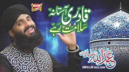 Abdullah Khalil Qadri - Salamat Rahay - New Manqabat 2017