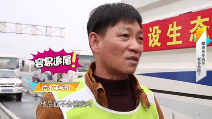 《新闻大求真》News and science:蹭洒水车洗车有多危险?【芒果TV精选】