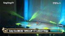 Eddy Kim(에디킴) '이쁘다니까'(You are so beautiful) KT Concert Stage (KT 청춘氣UP 토크콘서트, 청춘해, 충남대, 도깨비, Goblin)-w3QyOQPPbIU