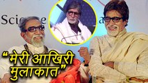 Amitabh Bachchan On LAST Meeting With Bal Thackeray | Emotional MOMENT Of Amitabh Bachchan