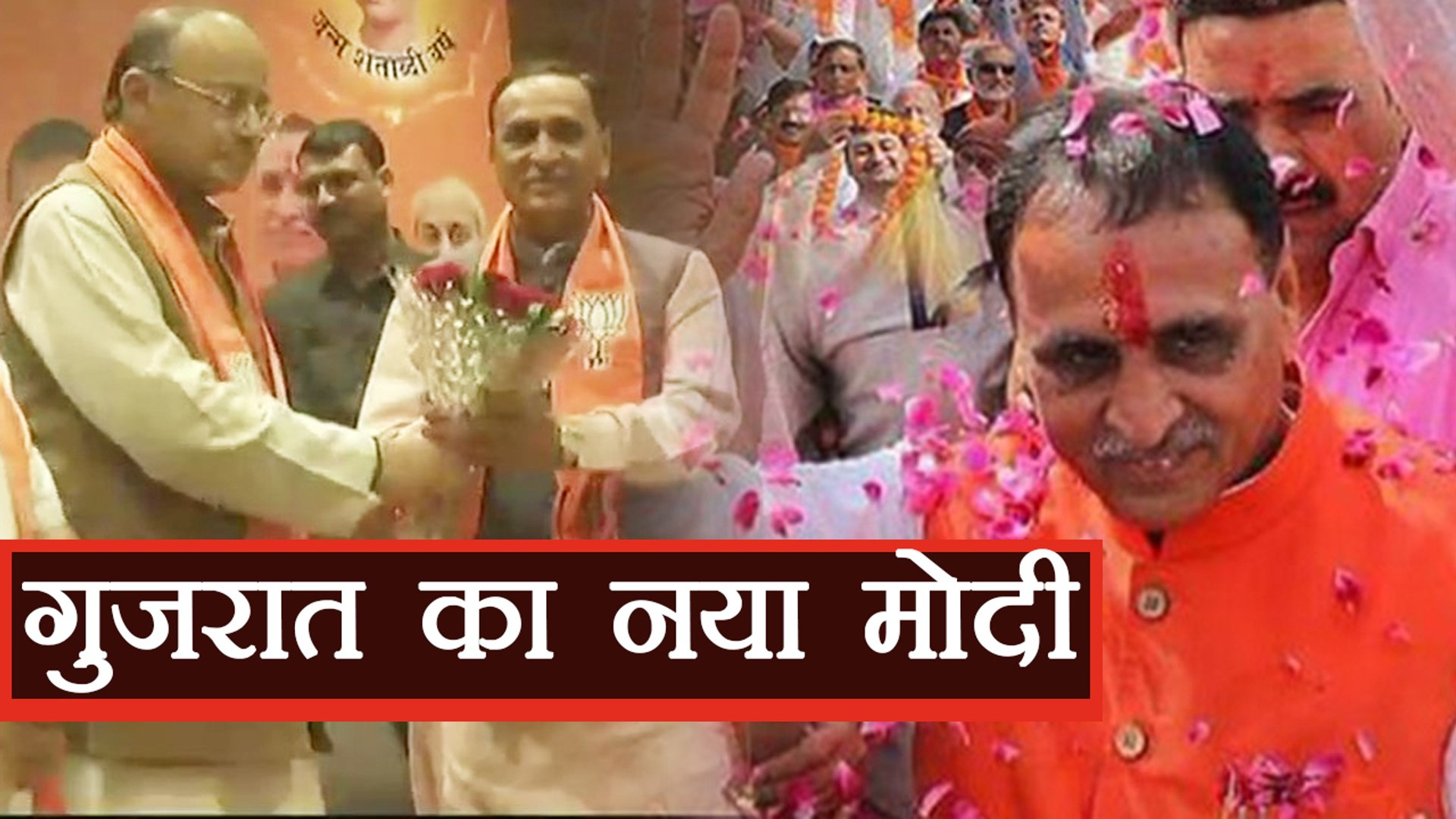 Vijay Rupani जिन्हें दी गई Gujarat के CM की जिम्मेदारी, Vijay Rupani Biography | वनइंडिया हिन्दी