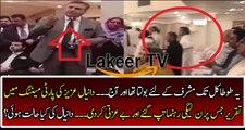 Extreme Insult of Daniyal Aziz In PML-N Meeting