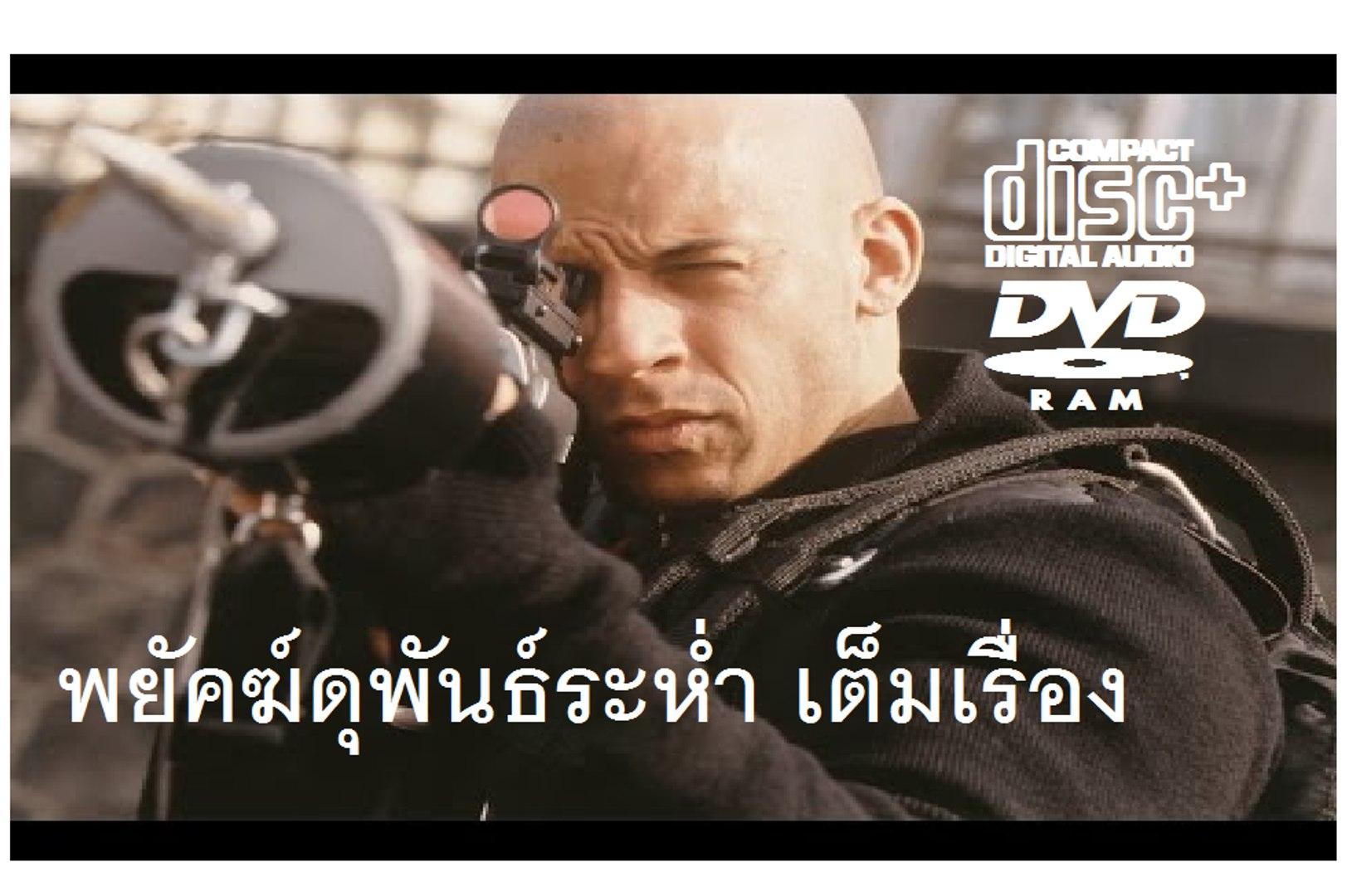 หนังใหม่ พยัคฆ์ดุพันธุ์ระห่ำ พากย์ไทยเต็มเรื่อง ep1