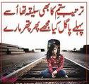 Sad Urdu Poetry||Most Heart Touching Urdu Poetry||Yeh DIl Kuch Aur Samjha Tha||Sad Urdu Poetry Ghazal