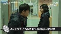 조승우·배두나 '비밀의 숲'(Stranger) HIGHLIGHT (하이라이트, 유재명, 신혜선, tvN)-qWhtDtobGmo