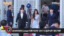 SEVENTEEN S.coups·이특·이선빈 '2017 DREAM CONCERT' Red Carpet (2017 드림콘서트)-3Wtkzpc4HGI