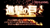 Shingeki no Kyojin Lost Girls OVA SUB ESP,ENG 進撃の巨人 予告編「Wall Sina, Goodbye」BYN