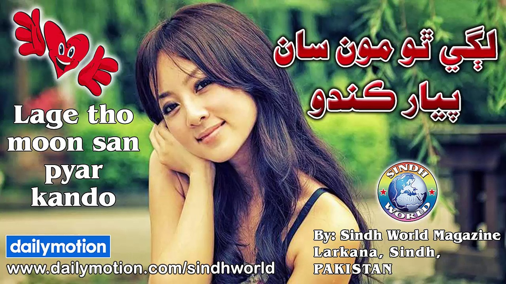 Lage Tho Moonsan Pyar Kando | Sindhi Songs 2018 | New Album | Dance Song |  Remix Songs | Music | HD Songs | Sindh World