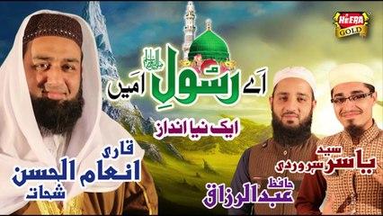 Yasir Soharwardi & Abdul Razaq Ft. Qari Inaam ul Hassan - Aae Rasool e Amin