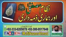 Nizaam e Mustafa ﷺ aur Hamari Zumma Dari نظام مصطفی ﷺ اور ہماری ذمہ داری