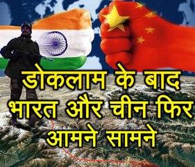 Doklaam के बाद, India और China फिर आमने सामने