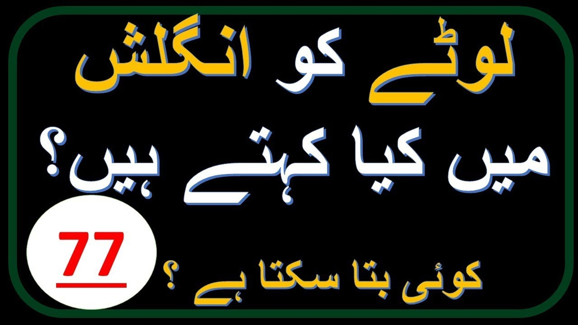 Brain Iq Test Common Sense Question Riddles In Urdu And Hindi Video 77 Video Dailymotion