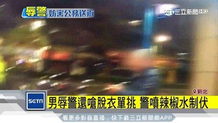 男辱警還嗆脫衣單挑 警噴辣椒水制伏|三立新聞台