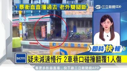 疑未減速慢行 2車巷口碰撞翻覆1人傷|三立新聞台