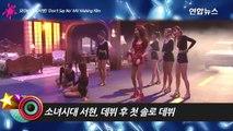 SEOHYUN(서현) 'Don't Say No' MV Making Film 공개 (Girls' Generation, 소녀시대, SNSD) [통통영상]-CoAYPDIrT98