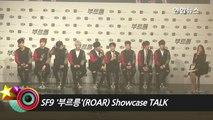 SF9 ROAR(부르릉) TALK Showcase (에스에프나인, 부르릉, ROAR  팡파레, Burning Sensation) [통통영상]-wpLXUd3XGiA