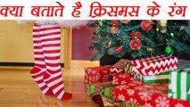 Christmas: क्रिसमस के तीन रंगों के अर्थ   Importance of Christmas Colors   Boldsky