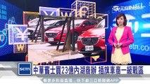 中華賓士買23億內湖商辦 插旗車商一級戰區|三立新聞台