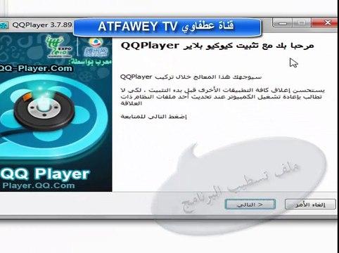 كيو كيو Qq Player 1 شرح يرنامج Amazing رااائع 1 Video Dailymotion