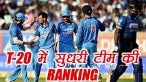 Team India grabs 2nd position in Latest T20 Ranking | वनइंडिया हिंदी