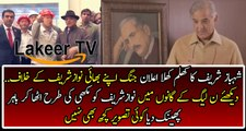 Shahbaz Sharif Released PMLN New Election Song With Out Nawaz Sharif