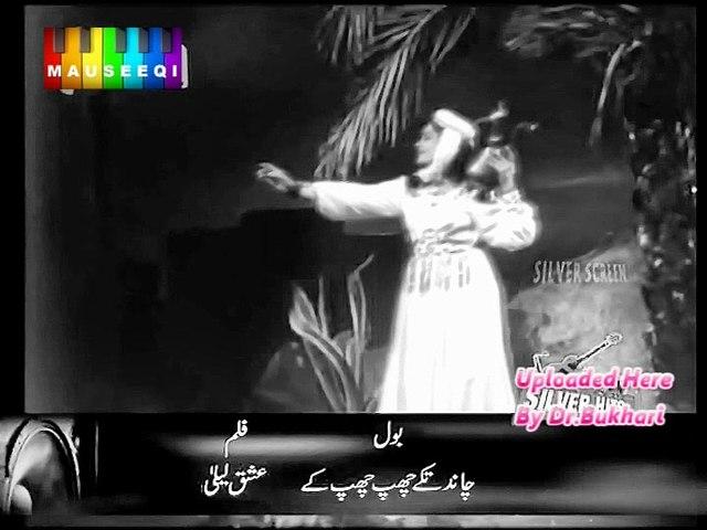 Chand Takay Chhup Chhup Kay - Zubeda Khanam & Salim Raza - Sabiha & Santosh - Qateel Shifai - MD Safdar Hussain - Film Ishq e Laila (1957)