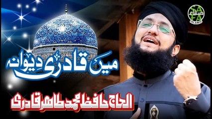 Hafiz Tahir Qadri - Main Qadri Deewana - New Manqabat 2017