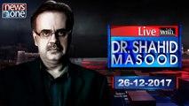 Live with Dr.Shahid Masood | 26-December-2017 | Indian Media | Nawaz Sharif | Maryam Nawaz |