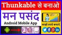 How To Make App on Thunkable - video dailymotion