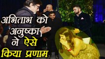 Virat Kohli Anushka Sharma ने कुछ यूँ किया Amitabh Bachchan का सम्मान | Boldsky