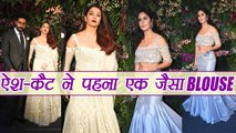 Virat Anushka Mumbai Reception | Aishwarya-Katrina ने पहना एक जैसा BLOUSE | FilmiBeat
