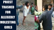 Mathura Priest thrashed by locals for allegedly molesting girls, Watch Video | Oneindia News