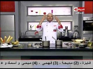 برنامج المطبخ - جيلي بكريمة الفواكه - الشيف يسري خميس -  Al-matbkh