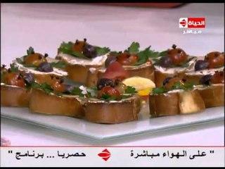 برنامج المطبخ - الشيف آيه حسني - حلقة الخميس 19-11-2015 - Al-matbkh