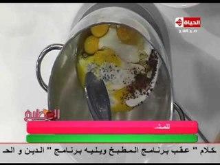 برنامج المطبخ - كيكة الشوكولاتة البافارية - الشيف آيه حسني - Al-matbkh
